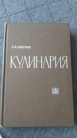 Л.А.Маслов