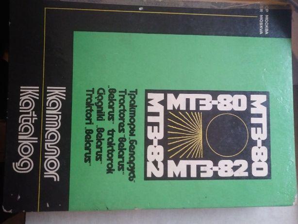 Katalog części MTZ 82