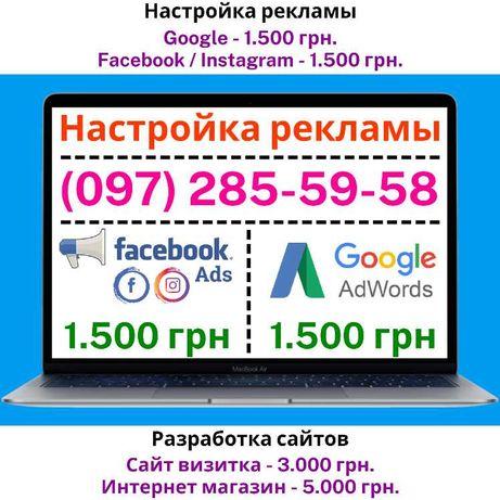 Разработка сайтов. Настройка рекламы в Google / Facebook / Instagram