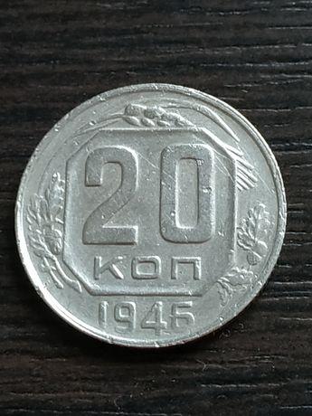 20 копеек СССР 1946 года