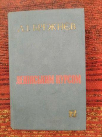 Продам книжку Л.І.Брежнєв ,, Ленінським курсом,, укр.мовою