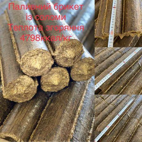 Паливні брикети із соломи злакових культур 3000 грн.