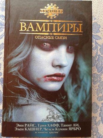 Книга сборник рассказов о вампирах
