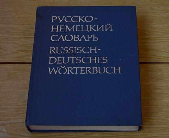 Русско-немецкий словарь на 53тыс.слов, ред: Е.И. Лепинг, Н.П.Страховая