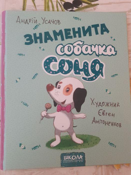 """Детская книжка """"Знаменита собачка Соня"""" Кропивницкий - изображение 1"""