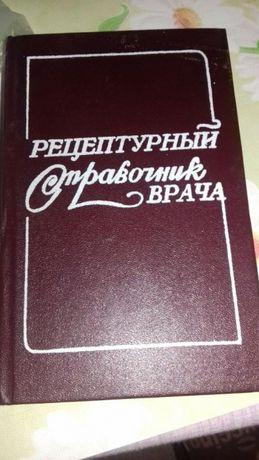 Рецептурные справочники для врачей .