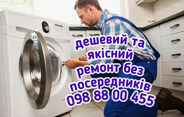 Ремонт пральних машин Рівне на дому