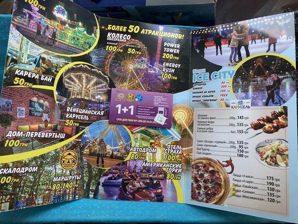 VIP-карта лунопарк