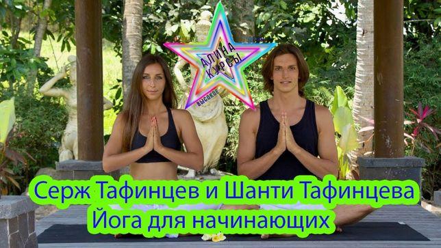 Серж Тафинцев и Шанти Тафинцева - Йога для начинающих
