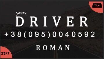 Услуги трезвого водителя/ драйвера/личного водителя
