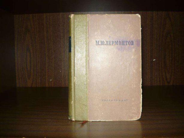 Продам сборник М.Ю. Лермонтова, изд. 1941 г.