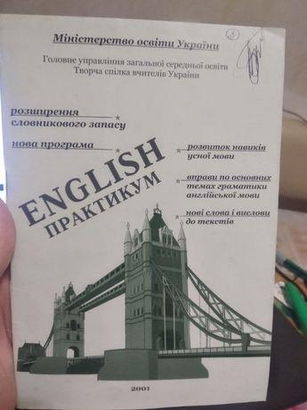 3 книги для изучения английского - English практикум