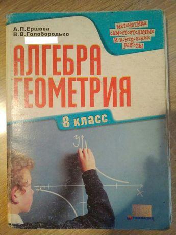 Алгебра и геометрия 8класс