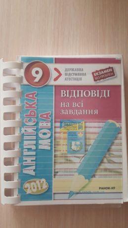 Книга ДПА 9 КЛАС