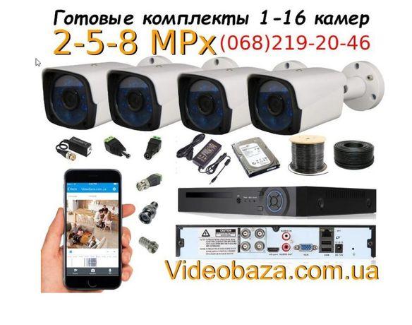 Відеоспостереження/видеонаблюдение комплект на 4 вуличних камери 2 MP