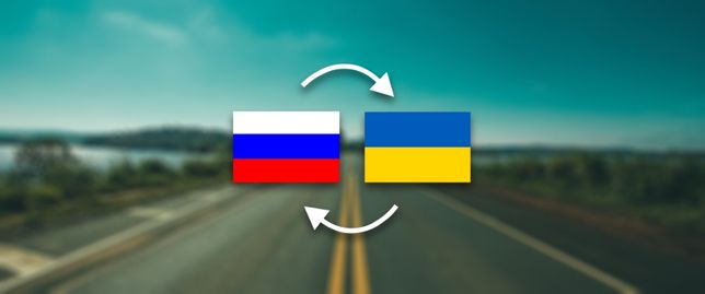 Доставка посылок Украина-Россия-Украина