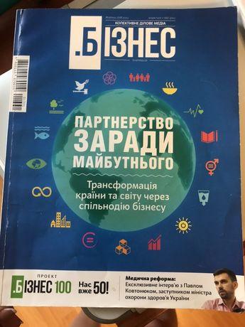 Журнал «Бизнес» - КСВ