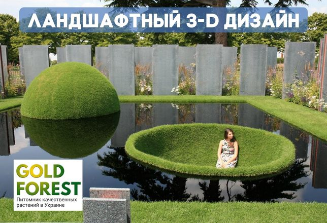 Ландшафтный дизайн, озеленение под ключ