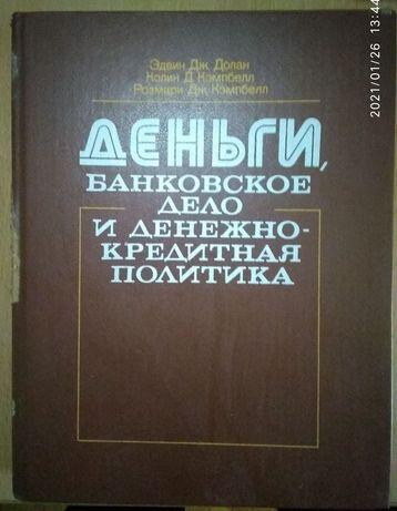 Деньги,банковское дело и денежно-кредитная политика. 150 грн