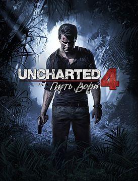 Обменяю Uncharted 4: Путь вора