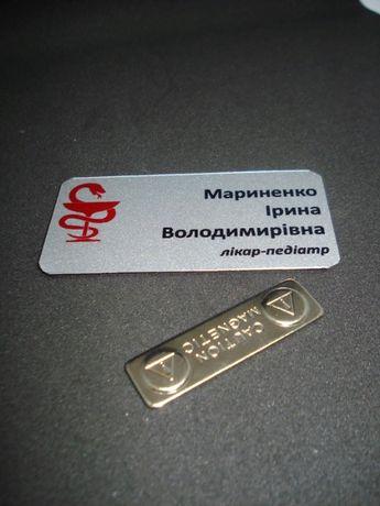 бейджі металічні, магнітне кріплення. від 1 шт