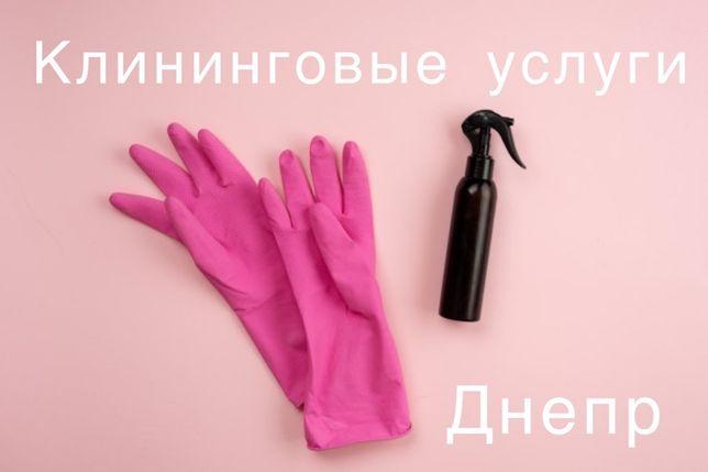 Клининговые услуги/уборка помещений/генеральная/после ремонта