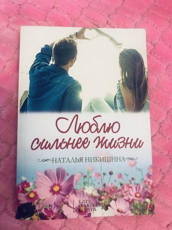 «Люблю сильнее жизни « Наталья Никишина