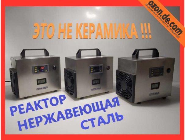 Озонатор ионизатор 48 грамм + Ультрафиолет кварц реактор НЕРЖ. СТАЛЬ