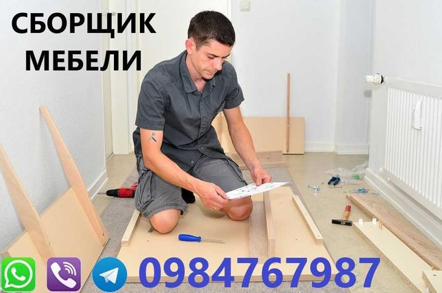 Сборка/Разборка мебели ЛЮБОЙ СЛОЖНОСТИ, выезд по Киеву и области