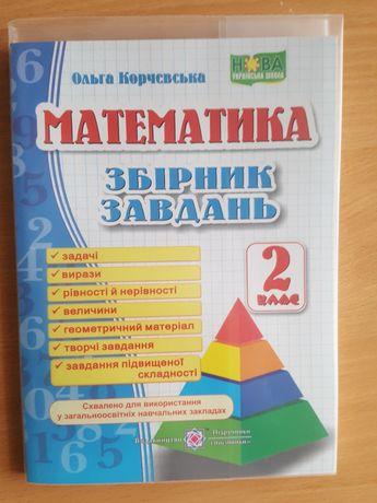 Збірник з математики  2 клас