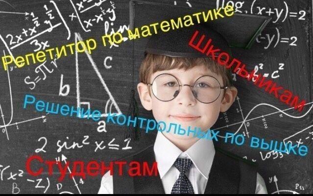Репетитор по математике/решение работ по вышке