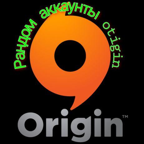 Рандом аккаунты ориджин, ORIGIN