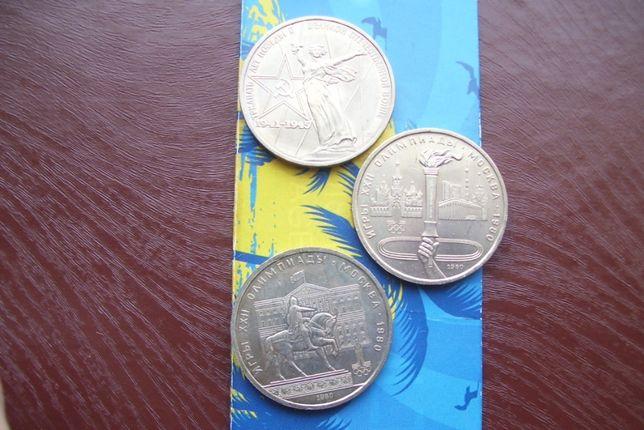 Stare monety 1 rubel Zestaw 3 sztuk