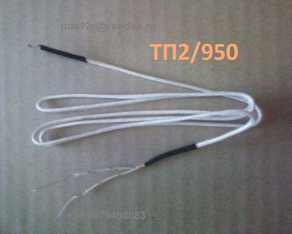 Термопара ТП2/950, ТХА (К), +600 градусов, хромель-алюмель, 1м. 80 грв