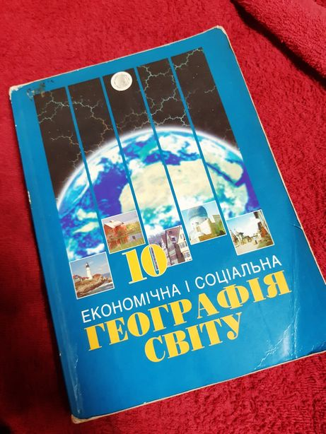 """Книга """"Економічна географія світу"""""""