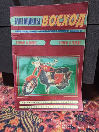 Книга по мотоциклам Восход