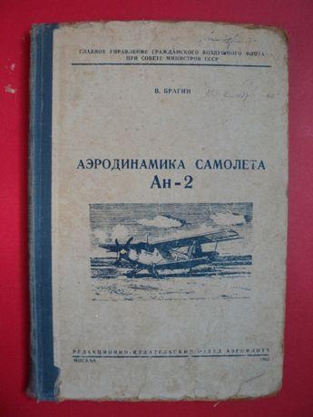Аэродинамика Самолета АН-2