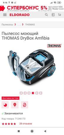 Моющий пылесос Томас DryBOX + AquaBOX амфибия