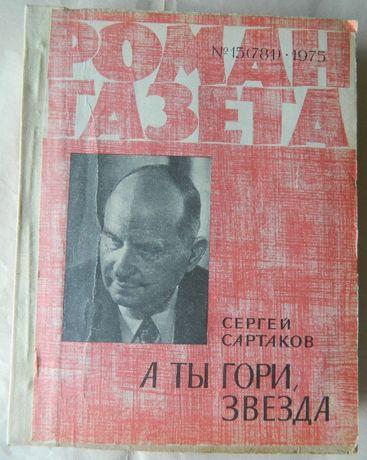 Сергей Сартаков А ты гори, звезда, Философский камень роман-газета