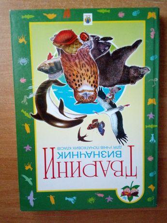 Книга тварини книга тварини