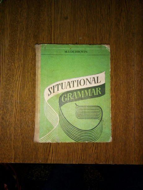 Продам   книгу  М.И.Дубровина ,для учащихся 《Situational Grammar》