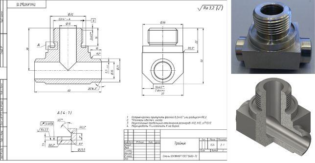Инженер-конструктор, оцифровка чертежей, мех. обработка, изготовление