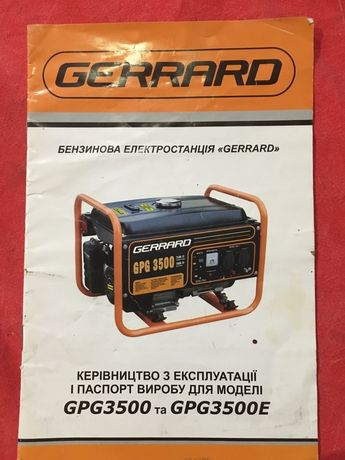 Гинератор бензиновый