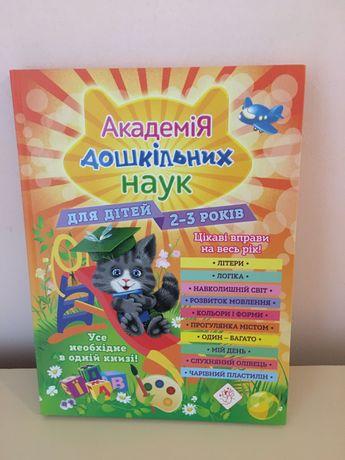 Розвиваюча енциклопедія книга на 2-3 роки (10 розділів) на подарунок