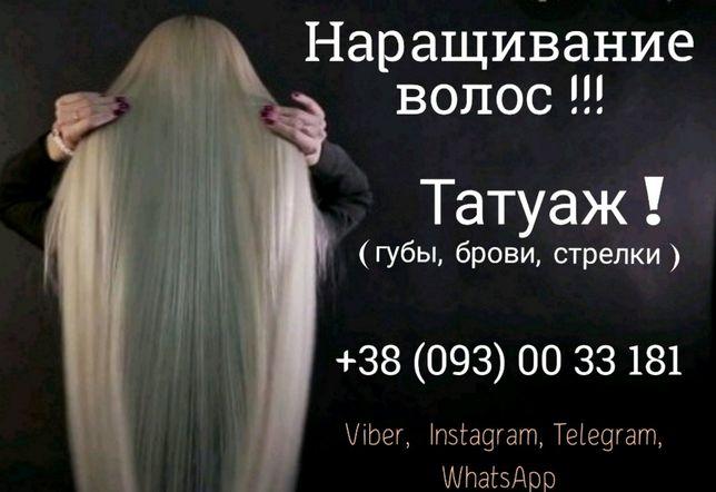 800 !!! Наращивание волос ! Натуральные славянские волосы ! Татуаж !