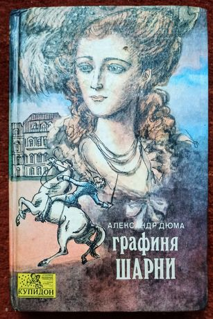 Книга Александр Дюма