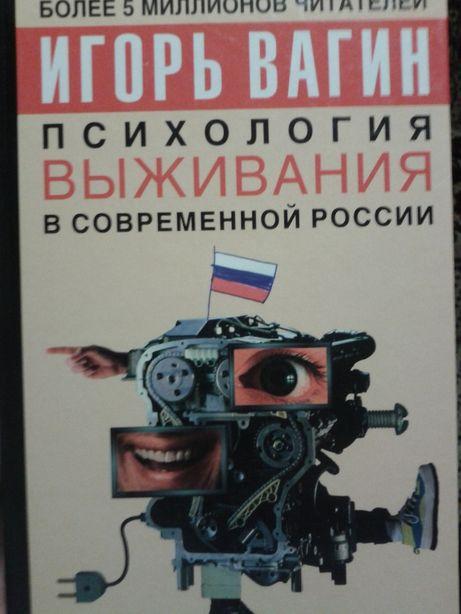 Вагин И. Психология выживания в современной России