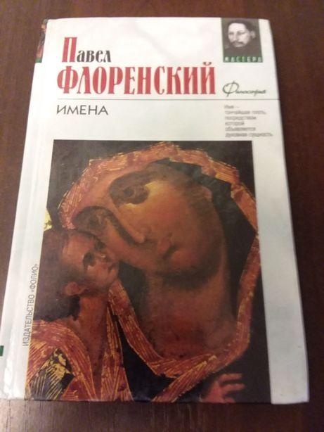 Павел Флоренский Имена Фолио серия Мастера 2000