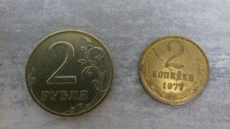 2 копейки 1977г. СССР и 2 рубля 1998г. РФ