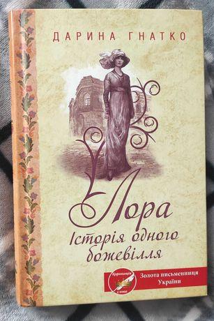 Книга Лора Історія одного божевілля Дарина Гнатко